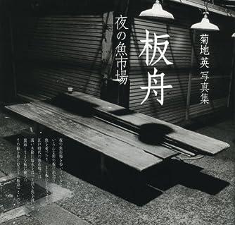 菊地英写真集 板舟 夜の魚市場 (現代写真叢書 16)