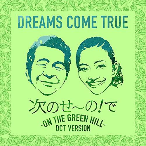 次のせ〜の!で - ON THE GREEN HILL - (DCT VERSION)