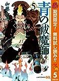 青の祓魔師 リマスター版【期間限定無料】 5 (ジャンプコミックスDIGITAL)