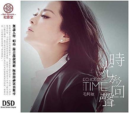 红音堂•毛阿敏:时光的回声(HIFI经典传奇专辑)(CD)