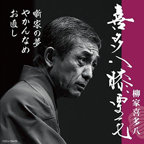 Kitahachi Yanagiya - Kitahachi Hizakurige Yakanname / Hanashika No Yume / Onaoshi [Japan CD] COCJ-39439