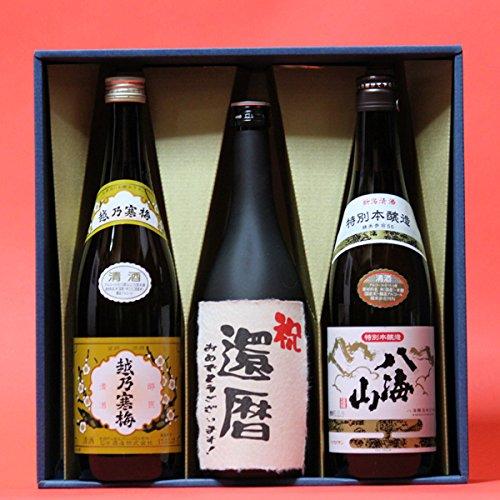 還暦祝い おめでとうございます!日本酒本醸造+八海山本醸造+越乃寒梅白720ml 3本ギフト箱 茶色クラフト紙ラッピング 祝還暦のし 飲み比べセット