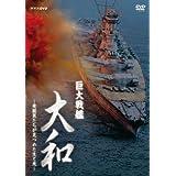 巨大戦艦 大和  〜乗組員たちが見つめた生と死〜 [Blu-ray]