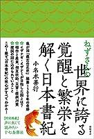 ねずさんの世界に誇る覚醒と繁栄を解く日本書紀