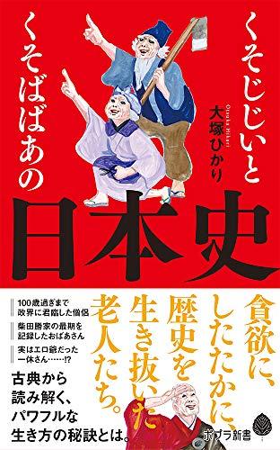 くそじじいとくそばばあの日本史 (ポプラ新書)