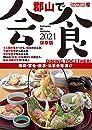郡山で会食 2021 こおりやま情報別冊 人気グルメBOOKシリーズ