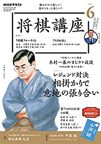 NHK 将棋講座 2021年 6月号 [雑誌] (NHKテキスト)