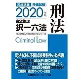2020年版 司法試験&予備試験 完全整理択一六法 刑法 司法試験&予備試験対策シリーズ