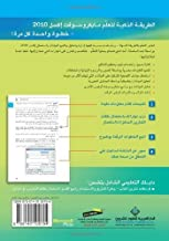 Microsoft Excel 2010, Step By Step (Arabic Edition) by Frye, Curti (2010) Paperback