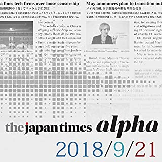 The Japan Times Alpha 9月21日号                   著者:                                                                                                                                 The Japan Times                               ナレーター:                                                                                                                                 Shelley Hastings,                                                                                        Sean McGee                      再生時間: 19 分     レビューはまだありません。     総合評価 0.0