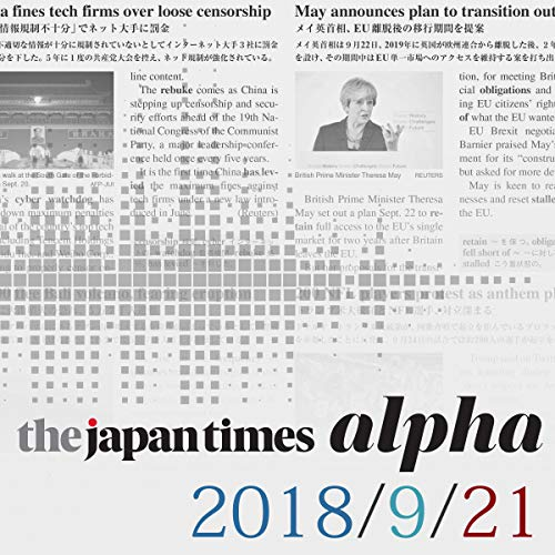 『The Japan Times Alpha 9月21日号』のカバーアート