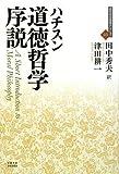 道徳哲学序説 (近代社会思想コレクション03)
