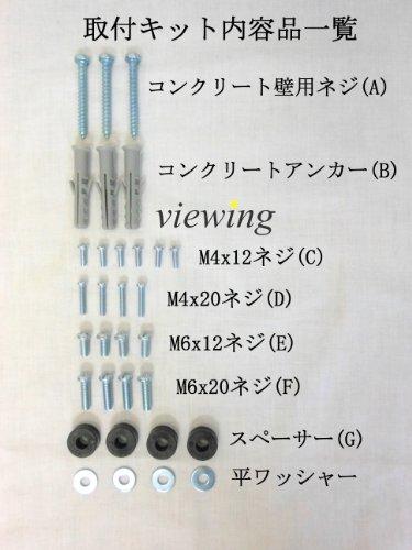 『viewing(ヴューイング) VESA規格対応 薄型 マウント テレビ壁掛け金具 モニター TV 液晶テレビ用 VMF3210B 15-32型対応 ブラック』のトップ画像