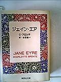 ジェイン・エア (1979年) (集英社文庫)