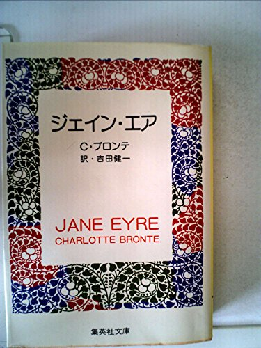 ジェイン・エア (1979年) (集英社文庫)の詳細を見る