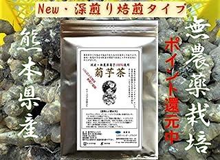 菊芋茶・深煎り焙煎×1P [深煎り焙煎タイプに変更になりました。熊本県産・菊芋茶(ティーバック20袋入り)原材料:無農薬栽培菊芋100%(熊本県産)安心・安全な無農薬農法にて生産!