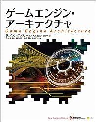 ゲームエンジン・アーキテクチャ