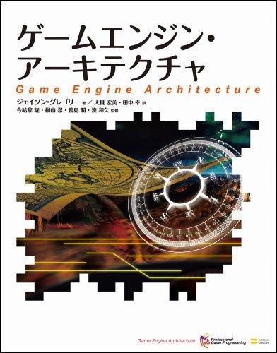 ゲームエンジン・アーキテクチャ (Professional game programming)