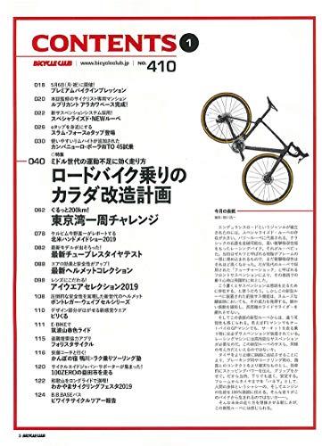 BiCYCLE CLUB 2019年6月号 商品画像
