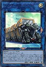 遊戯王 LVP3-JP011 ユニオン・キャリアー (ウルトラレア 日本語版) リンク・ヴレインズ・パック3