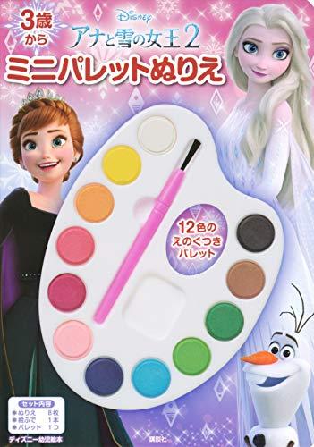 アナと雪の女王2 ミニパレットぬりえ (ディズニー幼児絵本(書籍))