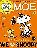 MOE (モエ) 2020年10月号 [雑誌] (おめでとう70周年! WE LOVE SNOOPY | とじこみ付録 ヨシタケシンスケ「あつかったら ぬげばいい」シール)