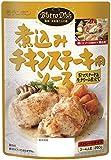 モランボン 煮込みチキンステーキ用ソース 250g