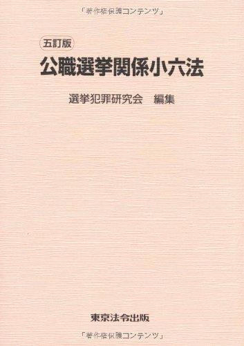 Koshoku senkyo kankei shoroppo.