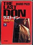 ラスト・ドン〈下〉 (ハヤカワ文庫NV)