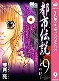 都市伝説 9 ―紫の鏡― (マーガレットコミックスDIGITAL)