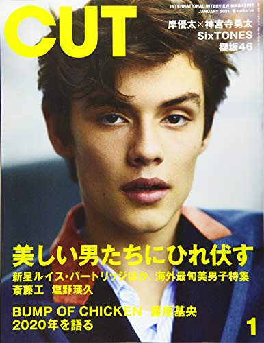 Cut 2021年 01 月号 [雑誌]