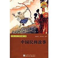 世界少年文学经典文库:中国民间故事