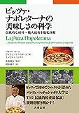 ピッツァ・ナポレターナの美味しさの科学: 伝統的な材料・職人技術を徹底詳解