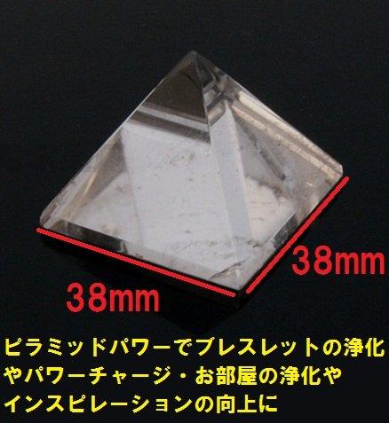 トミショウ 富商 パワーストーン AAA 水晶 ピラミッド型 クリスタル 風水 開運 天然石 神秘 A3