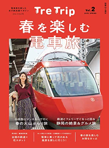 TRE TRIP vol.2 春を楽しむ電車旅