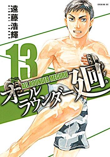 オールラウンダー廻(13) (イブニングコミックス)