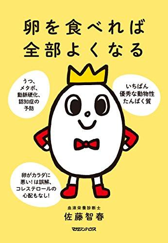 卵を食べれば全部よくなる - 佐藤智春