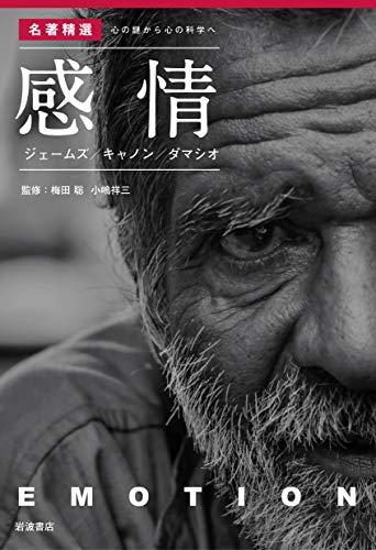 感情 ジェームズ/キャノン/ダマシオ (〈名著精選〉心の謎から心の科学へ)
