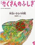虹色いきもの図鑑 (月刊 たくさんのふしぎ 2014年 01月号)