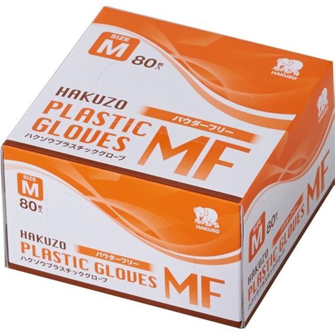 幾何学建物水銀のハクゾウメディカル ハクゾウ プラスチックグローブMF パウダーフリー Mサイズ 80枚入