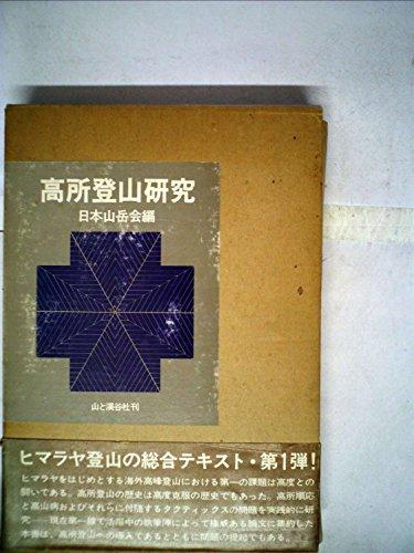 高所登山研究 (1975年)