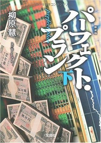 新装版 パーフェクト・プラン (下) (宝島社文庫) (宝島社文庫 C や 1-5)
