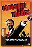 CROCODILE IN THE YANGTZE - ALI [DVD AUDIO]