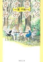 すすきのみみずく 1 (集英社文庫(コミック版))