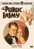 ジェームズ・キャグニーの民衆の敵 特別版[DVD]