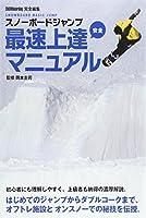 スノーボードジャンプ 最速上達マニュアル (TWJ books)