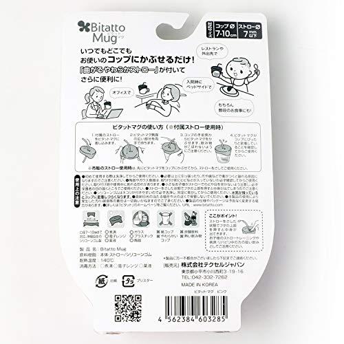 テクセルジャパン ビタット bitatto コップのふた ビタットマグ ピンク 1個 テクセルジャパン
