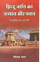 Hindu Jati Ka Utthan Aur Patan
