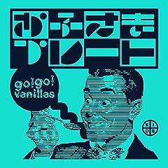 go!go!vanillas「お子さまプレート」のCDジャケット