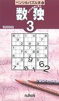 ペンシルパズル本13 数独3